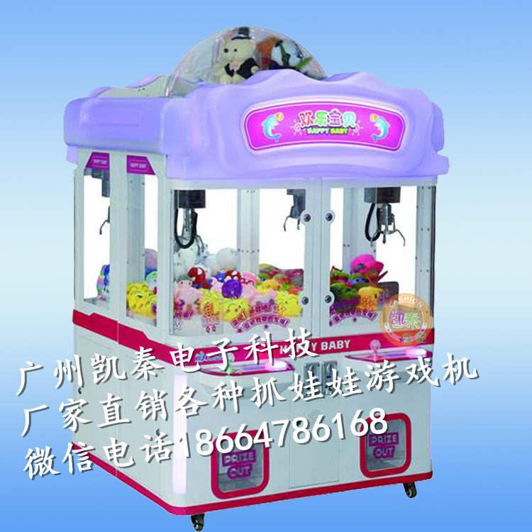最受欢迎的抓娃娃机夹公仔机款式泸州哪有卖