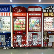 北京抓娃娃游戏机多少钱哪里有卖夹公仔机赚不赚钱