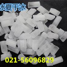 上海杨浦干冰哪里买,杨浦干冰配送订购电话图片