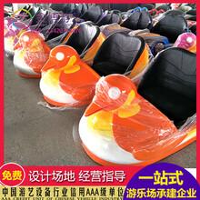 游乐园碰碰车投资,北京碰碰车工厂图片