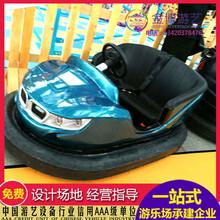 游乐园公园碰碰车供应商,郑州碰碰车生产厂家图片