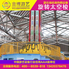 大型游乐设施厂家旋转跳楼机价格图片