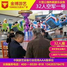 大型游乐设备空军一号厂家图片