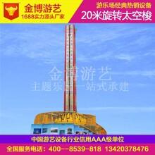 大型游乐场跳楼机游乐设施价格图片