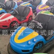 新款儿童型碰碰车厂家直销报价图片