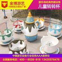 大型游乐设备儿童72人转转杯厂家报价图片