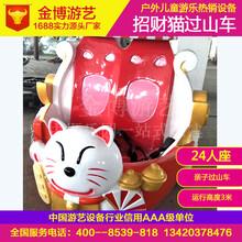 大型游乐设备招财猫过山车厂家图片