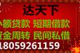 漳州企业无抵押贷款,需要资金看过来