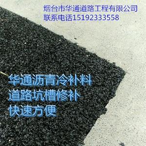 山西阳泉沥青冷补料和添加剂供应厂商送货快质量好服务佳