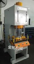 供应金拓品牌数控压力机快慢速液压机压铸制品冲切铝制品冲压图片
