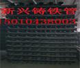 杭州新兴铸铁管离心排水铸铁管批发