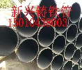 新兴铸铁管卡箍铸铁管3米1根铸铁管批发