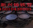 新兴铸铁管北京新兴铸铁管批发全网最低价