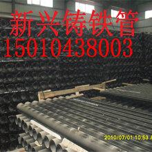 河北廊坊新兴铸铁管机制铸铁管批发图片
