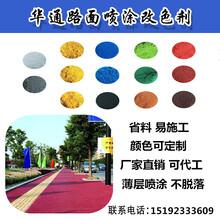 山西忻州華通彩色路面改色劑噴涂施工物盡其才圖片