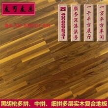 麦可麦乐黑胡桃多层实木复合地板耐磨仿古家装室内木地板图片