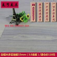 麦可麦乐白蜡木多层实木复合地板耐磨家装室内木地板图片