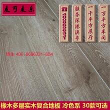 麦可麦乐橡木多层实木复合地板咖啡店珠宝店门店地板图片
