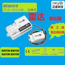 5.8G微波感应器智能感应开关自动开关分离式感应开关探头MC003V-D图片