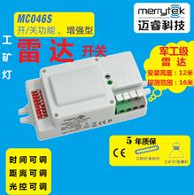 微波感应器智能控制开关雷达感应开关灯具感应器雷达开关MC046S图片