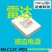 厂家供应LED吸顶灯专用微波感应器12W电源一体化MLC12C-P2D
