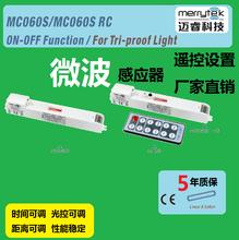 三防灯遥控微波感应器投光灯5.8G雷达感应器智能开关MC060SRC图片