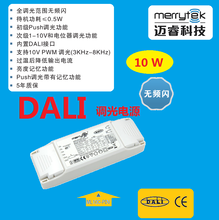 DALI驱动电源新品10W全程无频闪调光记忆亮度驱动电源ML10C-PDV图片