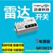 吸顶灯微波感应器工矿灯雷达开关MC001S