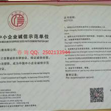 成型油(成形油)企業招商辦理什么榮譽證書圖片