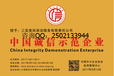 河北企业如何申报中国诚信示范企业
