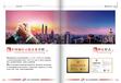珠海企业申报中国诚信示范企业条件
