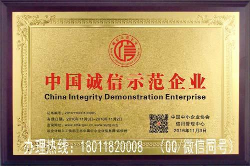 弧焊机企业招商办理什么荣誉证书