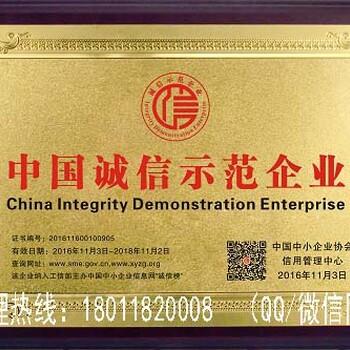 山楂制品企业招商办理什么荣誉证书