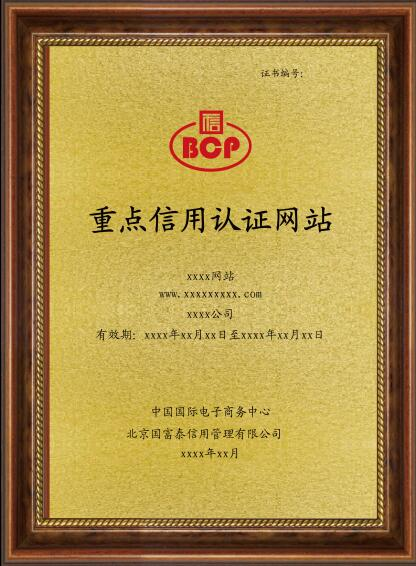 中國金融行業最佳示范企業辦理程序