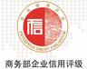 陶瓷机械设备企业办理信用管理体系认证证书选骏驰信息科技有保障