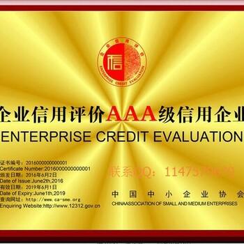 办理中国诚信示范企业