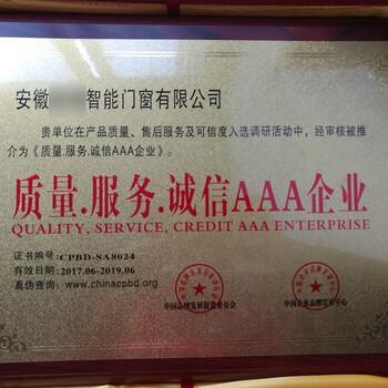 质量服务信誉AAA企业哪里办理便宜