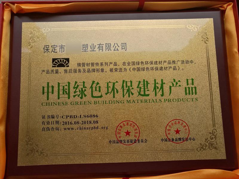 花生酱公司推广办理哪些荣誉证书有好处