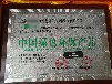 五金企业信用评级AAA证书广州骏驰全国受理
