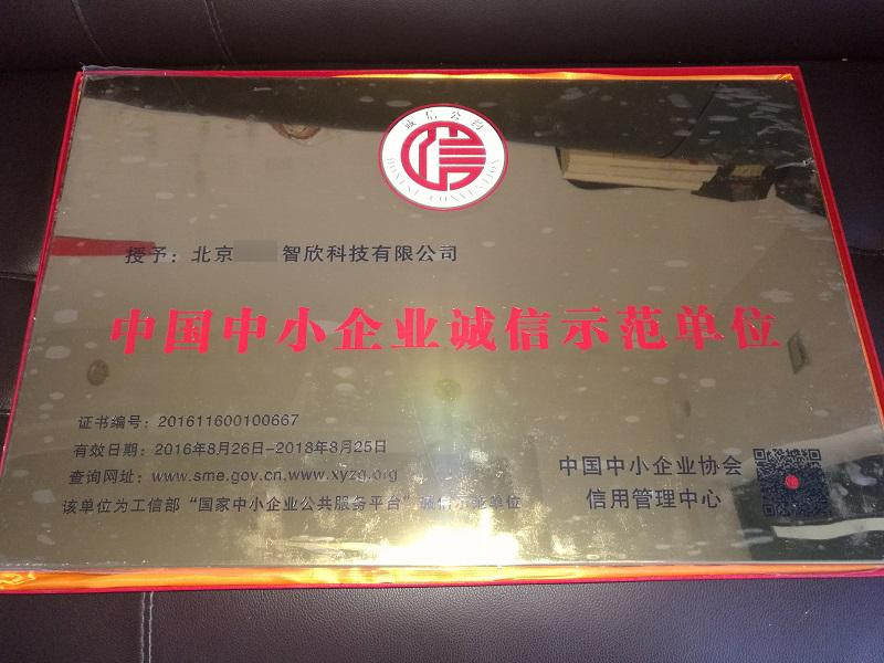 中國著名品牌辦理流程和費用