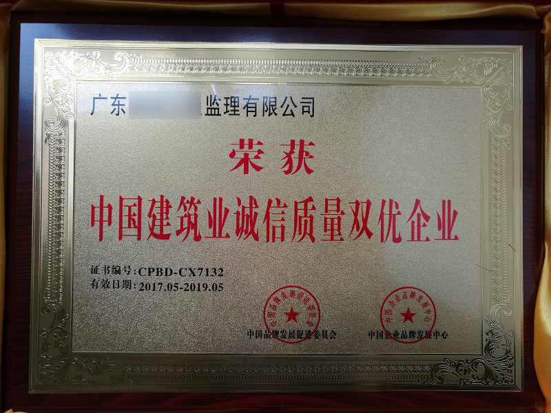 办理企业资质证书