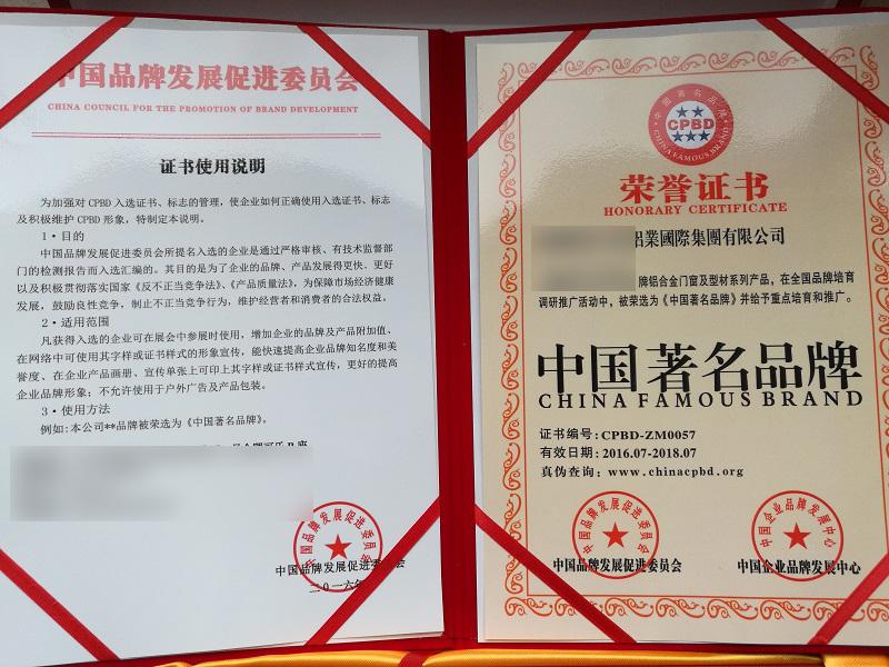 锻材企业招商办理什么荣誉证书