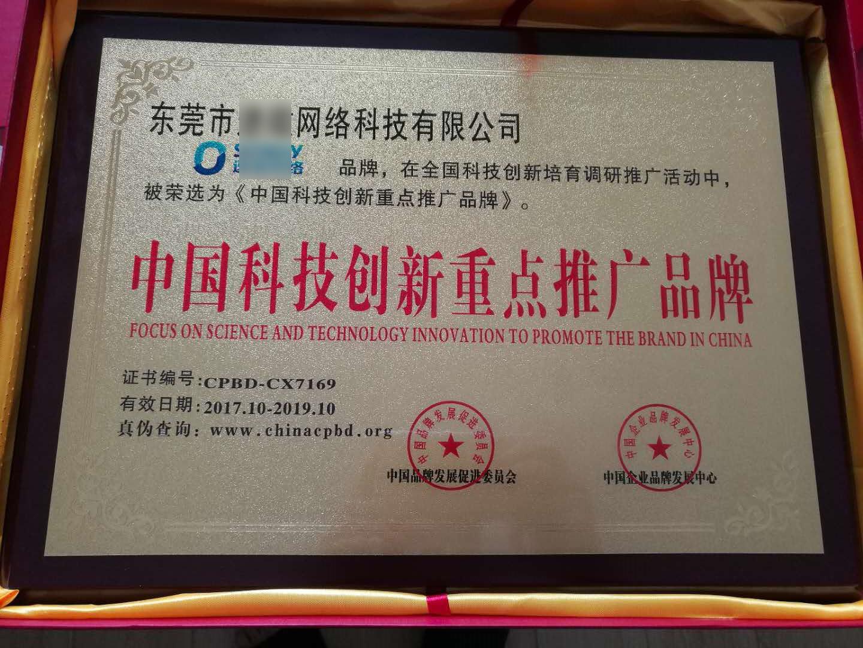 焊条公司荣誉证书
