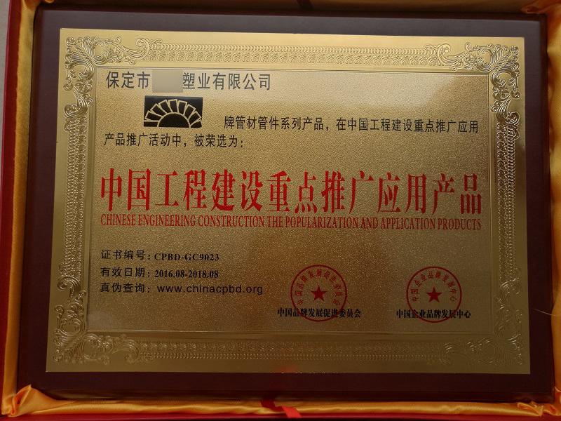 有机玻璃制品公司推广办理哪些荣誉证书有好处