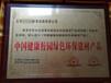搪瓷企业招商办理什么荣誉证书