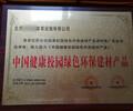 园林资材公司推广办理哪些荣誉证书有好处