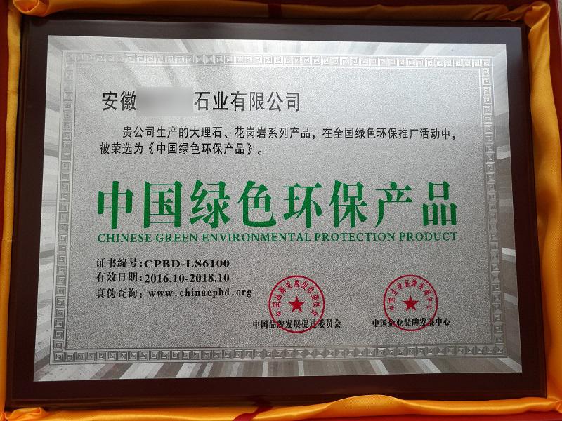 玩具积木证书荣誉证书资质证书