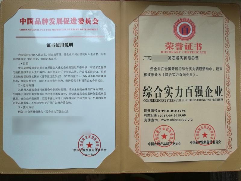 婴童毛巾公司推广办理哪些荣誉证书有好处