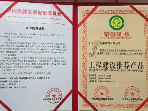 网球网球柱企业招商办理什么荣誉证书
