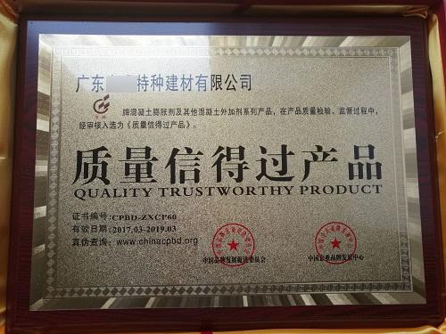 特种塑料企业招商办理什么荣誉证书